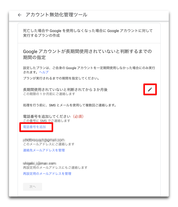 Google account help 00008a