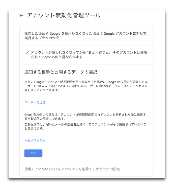 Google account help 00010