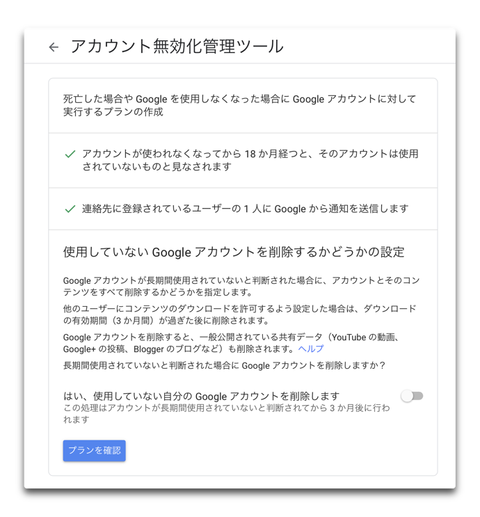 Google account help 00014