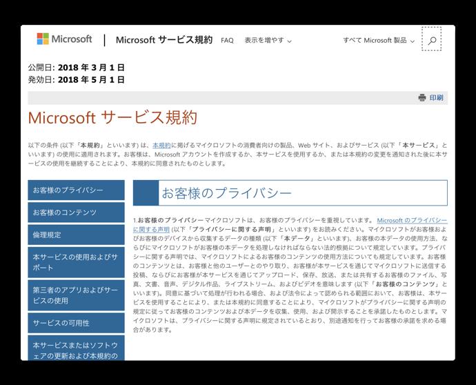 Microsoft Servis 00001
