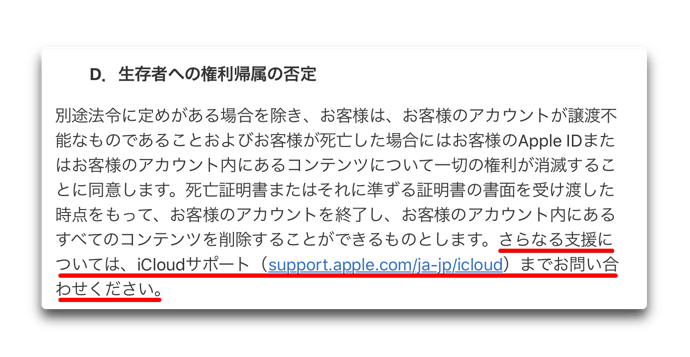ICloud Terms of service 00001