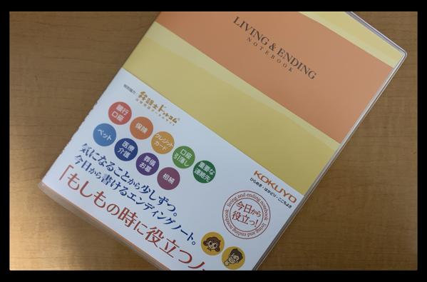 Kokuyo Endingnote 00001