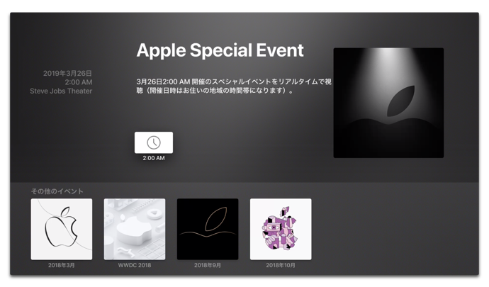 Apple Special Event 2019 03 00001