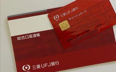 三菱UFJ銀行ネット通帳(Eco通帳)で1,000円贈呈と言うけれど、シニアにとっては自分だけの問題ではない