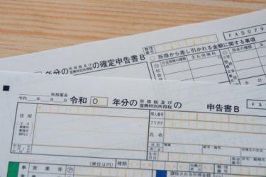 「公的年金等の源泉徴収票」の読み方、確定申告をしなければいけない人、すべき人